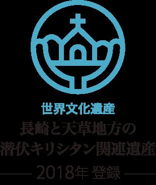 世界文化遺産 長崎と天草地方の潜伏キリシタン関連遺産 2018年登録
