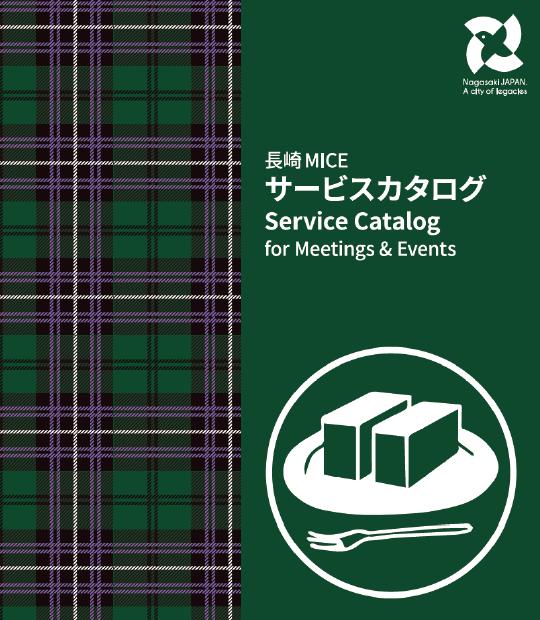 Service Catalog